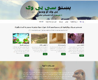 Pashto TV website